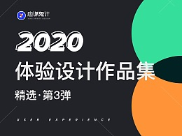 2020年3季度学员作品分享