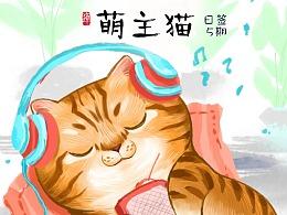 #萌主猫#日签第5期