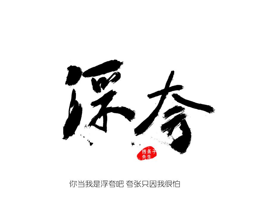 最美中国风字体设计毛笔字一大波陈奕迅歌设计院国外设计图图片