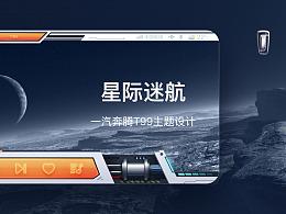奔腾T99主题设计—星际迷航