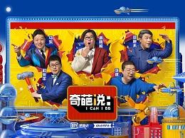 《奇葩说》第五季主视觉海报