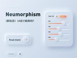Neumorphism(新拟态)UI设计趋势吗?