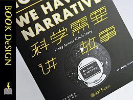 《科学需要讲故事》 - 书籍装帧设计