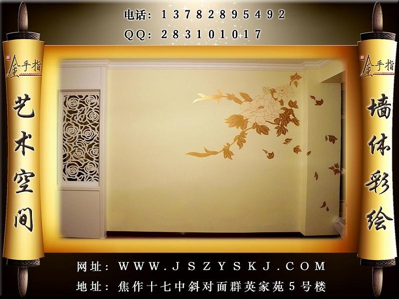 家庭手绘电视背景墙 国画牡丹
