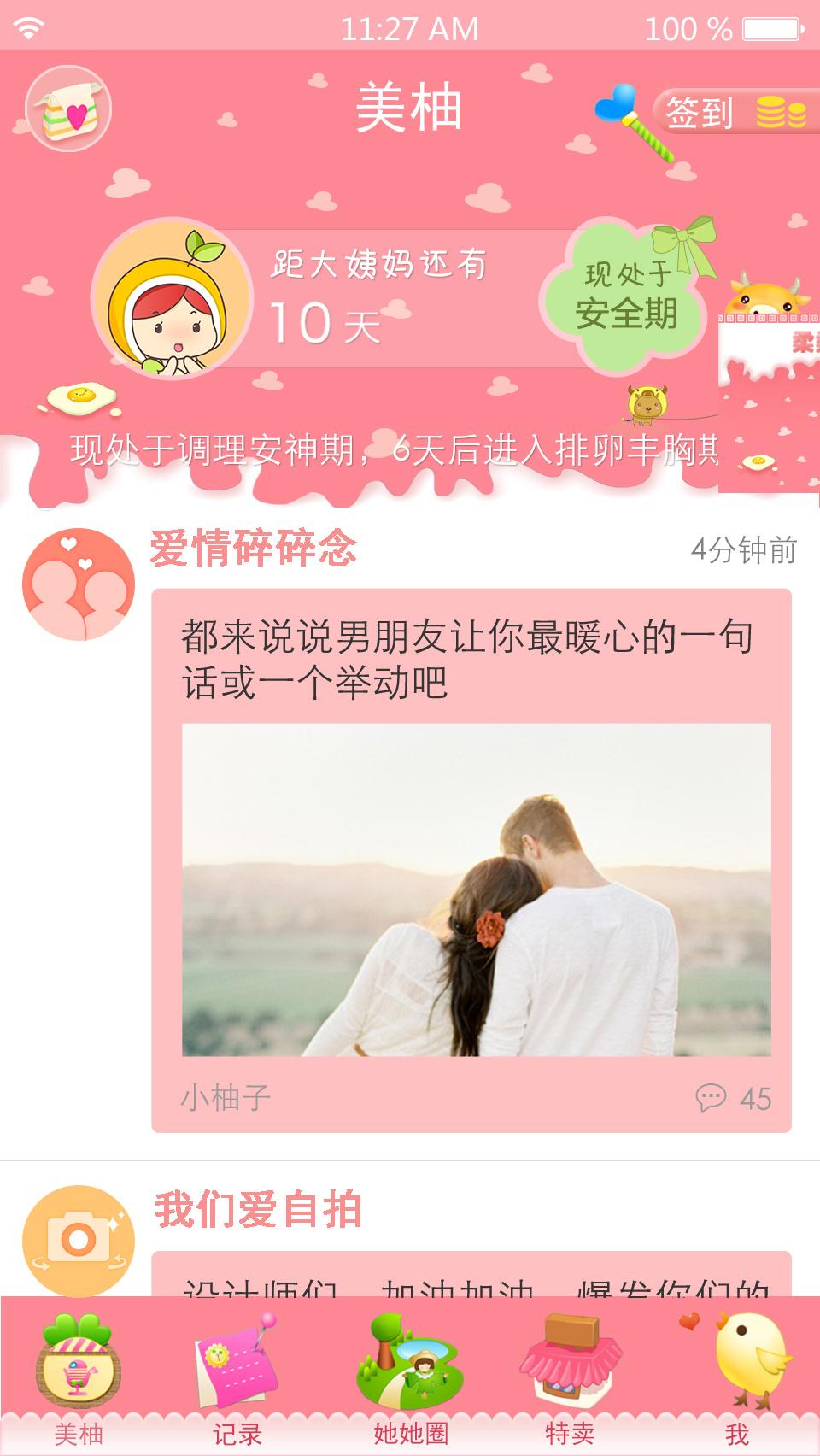 美柚app主题设计大赛-柔柔小苑 ui app界面 林灿