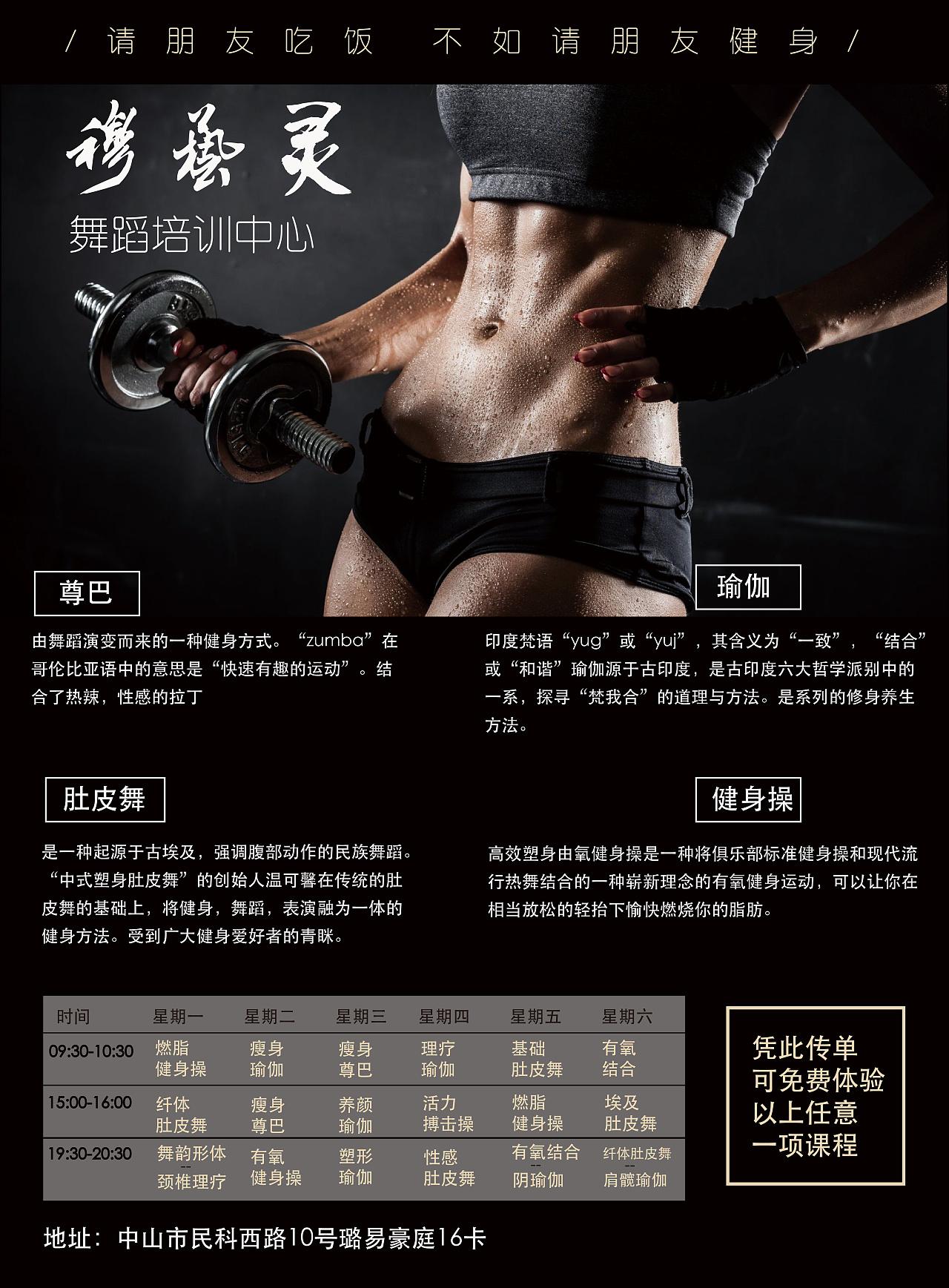 广州健身房_健身房海报|平面|海报|alexforfang - 原创作品 - 站酷 (ZCOOL)
