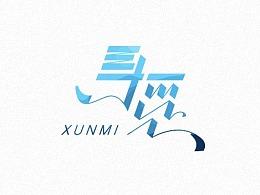 字体字形设计