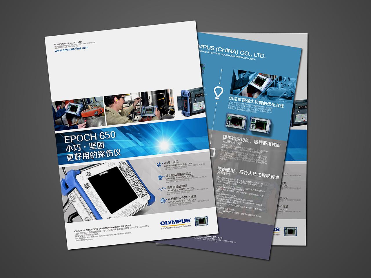 医疗器械画册,宣传单页,海报,科技,产品图片