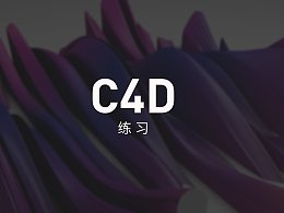 C4D练习——本来是个动效