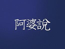 近期字体设计作品小结