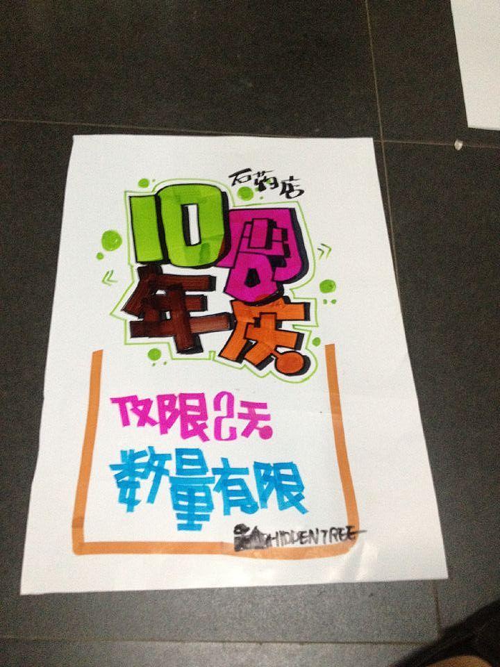 原创作品:手绘pop海报