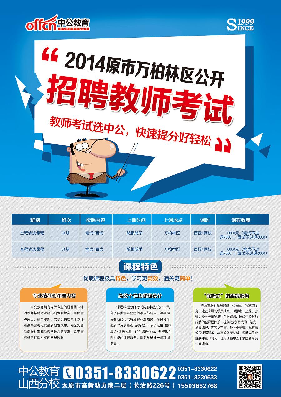 中公教育教师招聘宣传单 DM\/宣传单\/平面广告