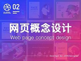 网页插画概念设计