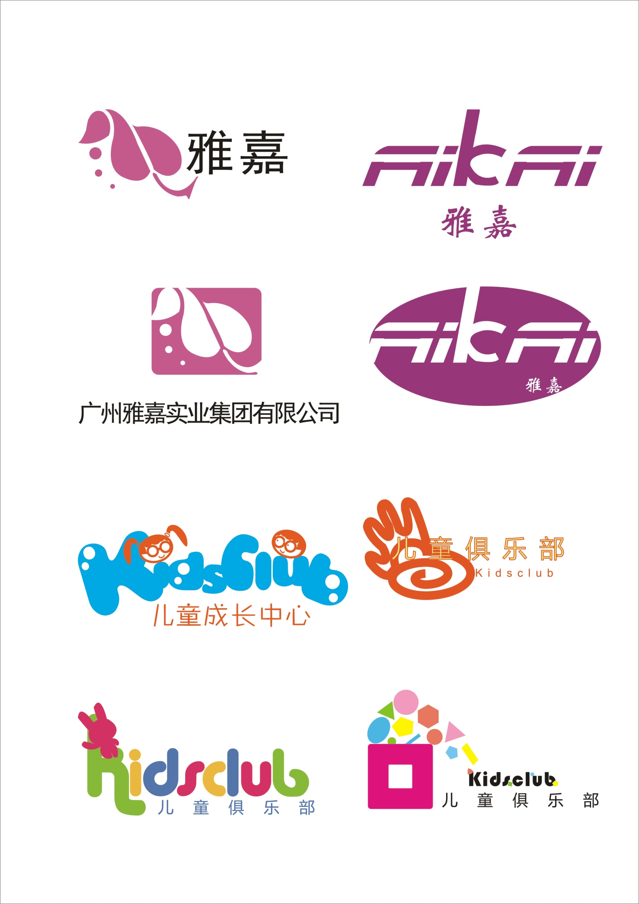 儿童俱乐部标志设计图片