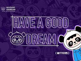 《Have a good dream》做个好梦——IP形象设计