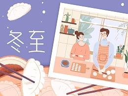 冬至快乐 吃饺子