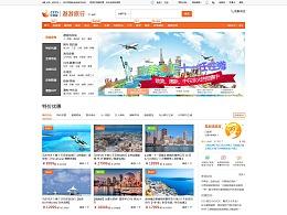 网页设计-旅游公司官网