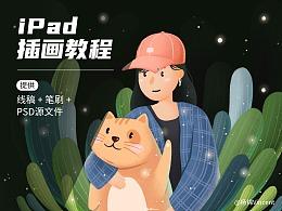 """""""女孩与猫""""iPad插画教程/Procreate使用技巧"""