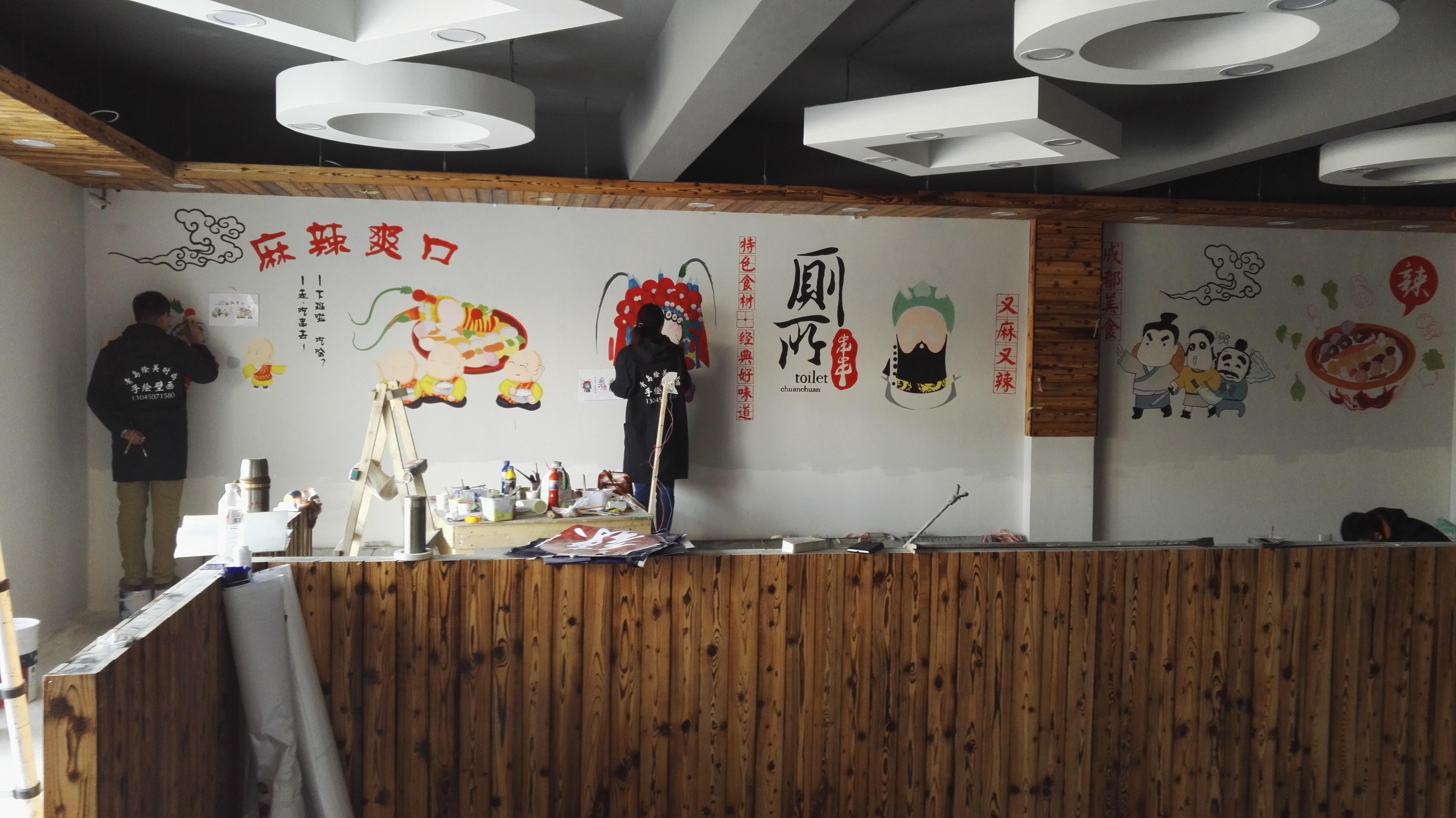 青岛厕所串串店 墙体彩绘   图片