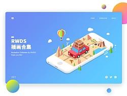 RWDS·插画合集