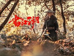《书江湖》纪念金庸武侠
