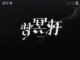 梦冥轩-20年回顾