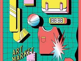 央美城院 校园艺术市集宣传海报