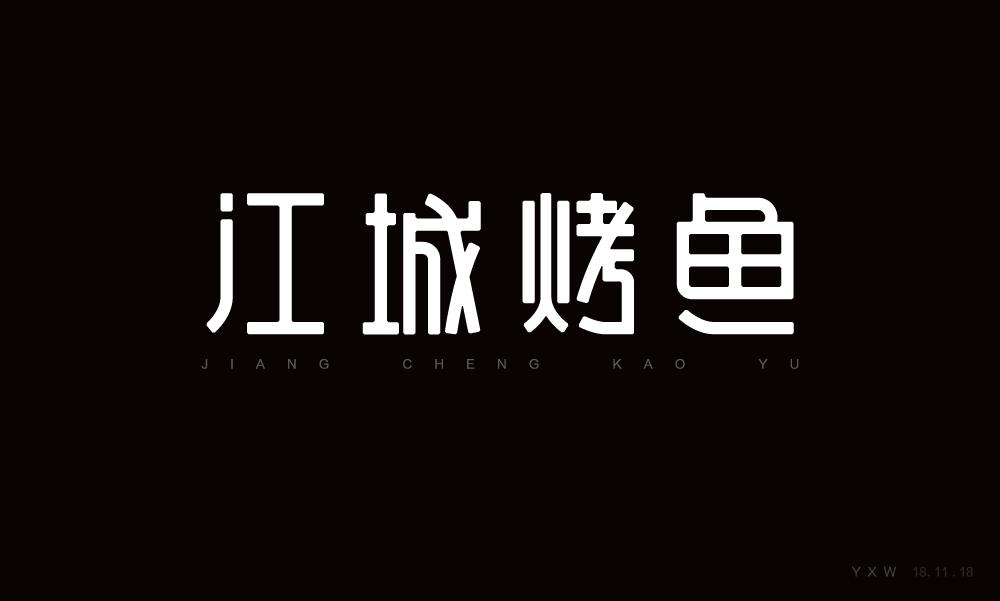字体练习 平面 字体/字形 叶晓宛 - 原创作品 - 站酷