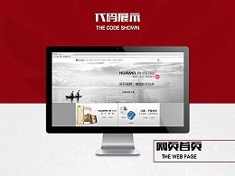代码练习——华为网页