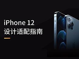 来了,iPhone 12设计适配指南