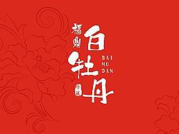白牡丹 | 福鼎白茶包装设计
