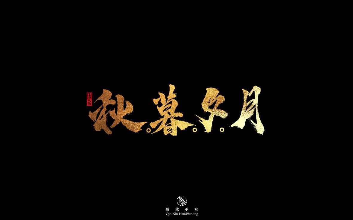 图片[11]-「磬歆设计」中秋国庆字体免费商用(附带PSD源文件)-酷点素材