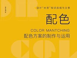 设计配色方案的制作与运用技巧