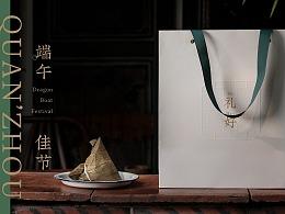 2020·端午礼盒包装设计