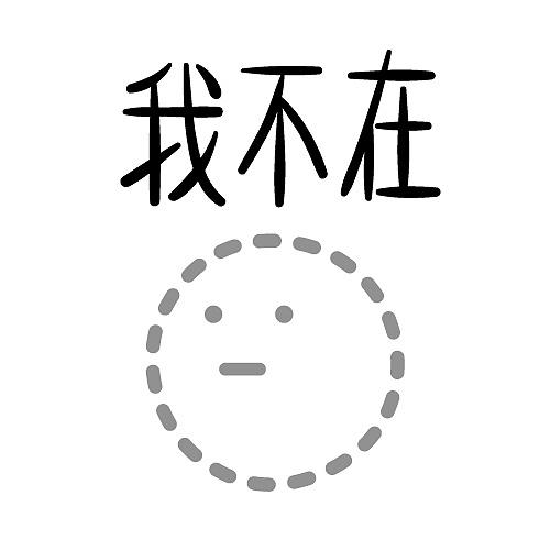表情|喵魂的肉圆表情包-14