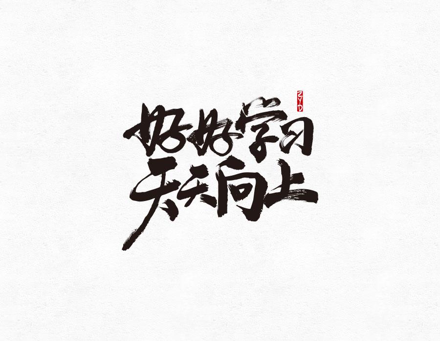 毛笔字体新消息评论 微博生活网
