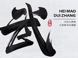 《刀剑斗神传》书法海报