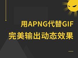 动效输出:用APNG代替GIF完美输出动态效果