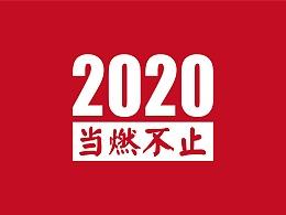 2020古戈年度作品大赏集