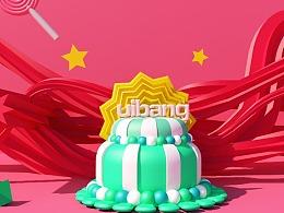 C4D蛋糕