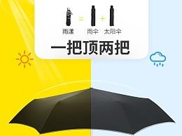 迷你雨伞 晴雨两用伞 超轻伞  详情页