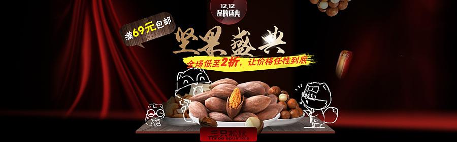 三只松鼠banner临摹|banner/广告图|网页|喵怡墨图片