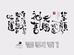 鲸鱼文创 / 邵武碎铜茶设计