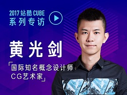 "[2017CUBE专访] 黄光剑:""热爱""让CG艺术创作下笔有神"