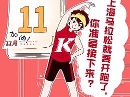 画了一个肯德基上海马拉松的一个H5