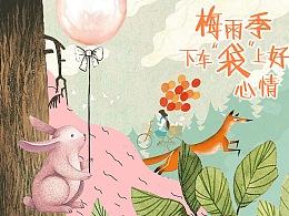 滴滴 优享夏日海报设计