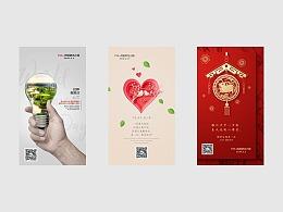 为廊坊智慧生态产业研究院PM2.5小组制作的节日海报