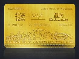 奥运纪念车票