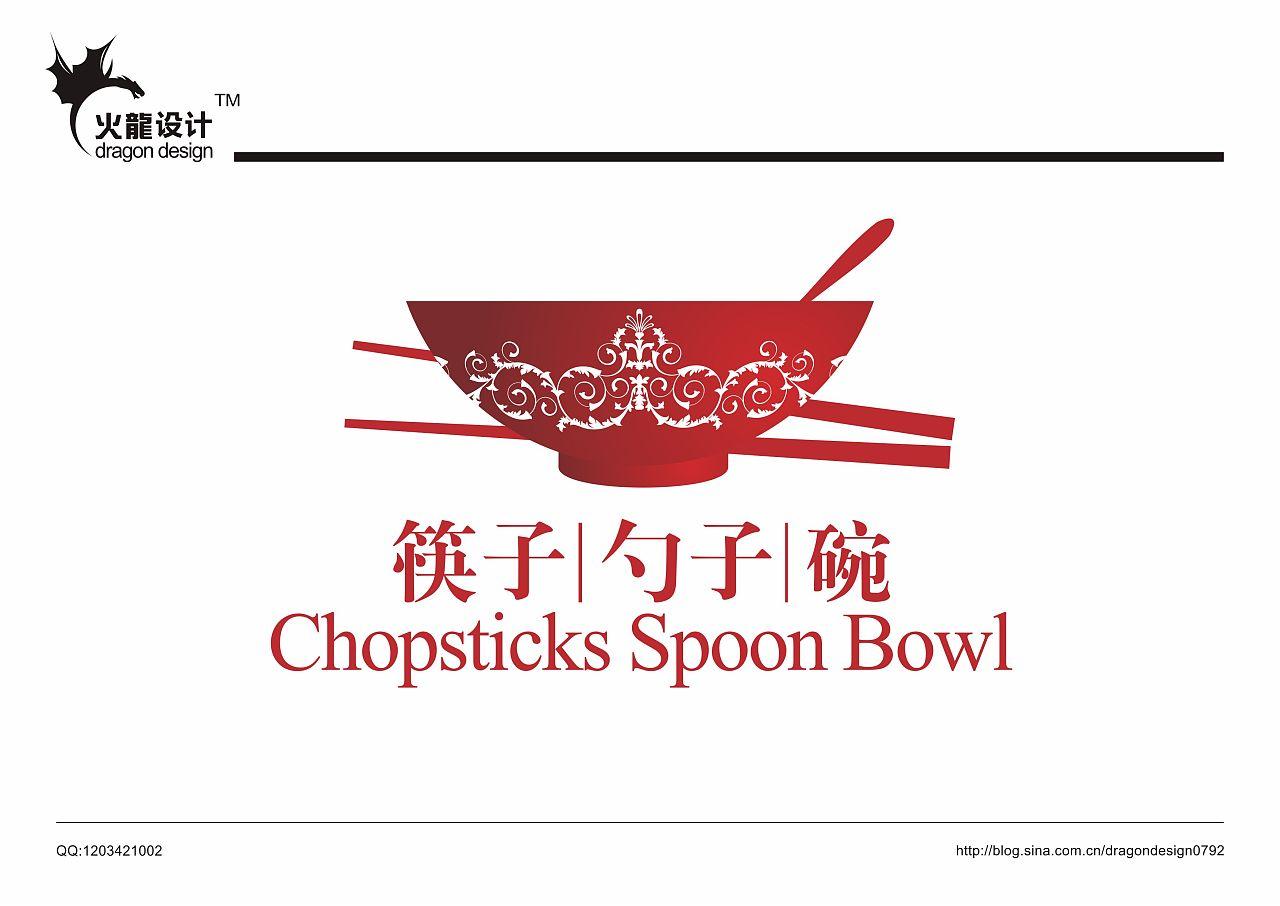 秦皇岛筷子勺子碗餐饮店标志设计