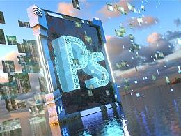 【自由创作】Ps logo 场景